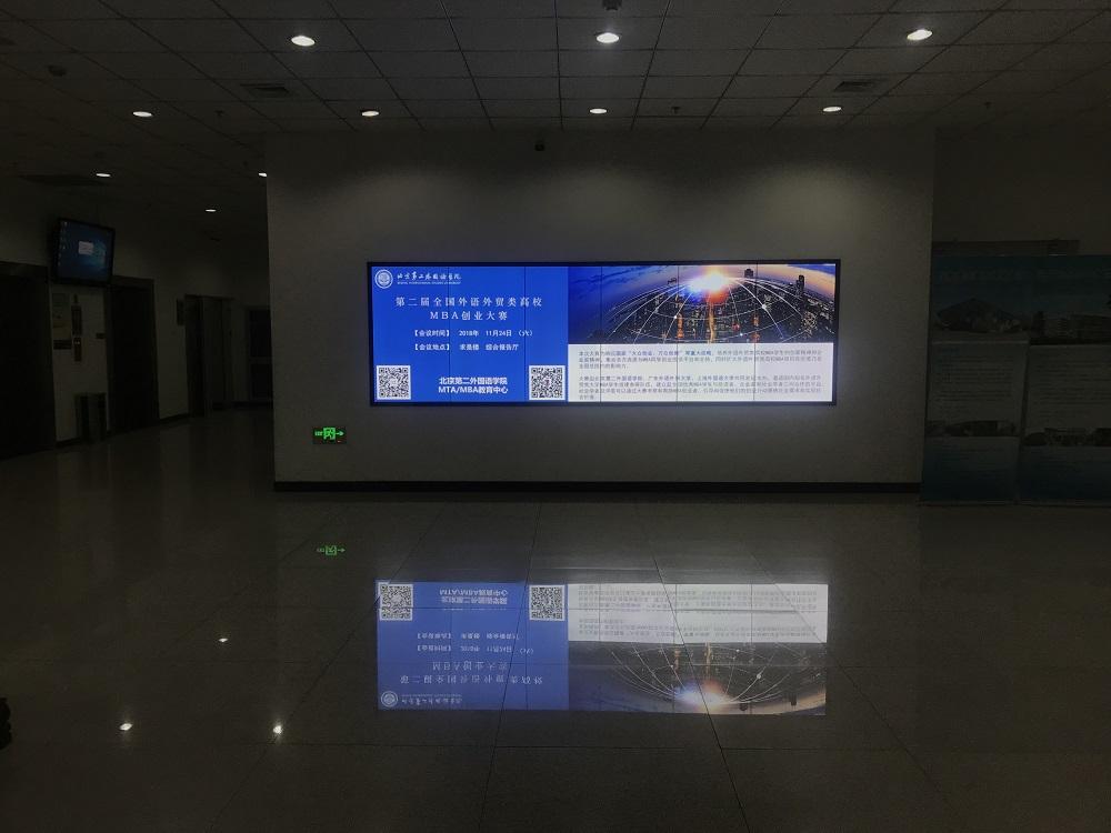 北京第二外国语学院展